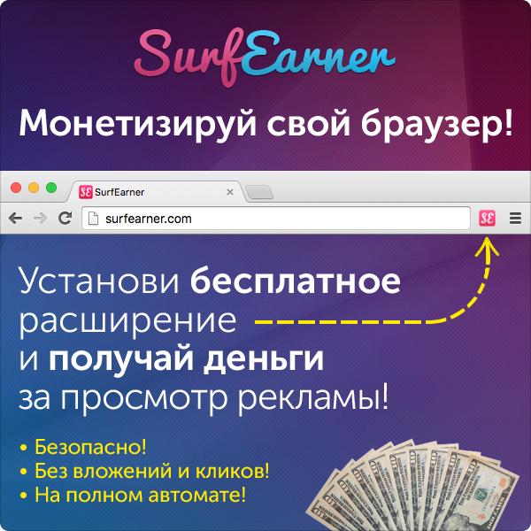 Как бесплатно раскрутить свой сайт на SurfEarner